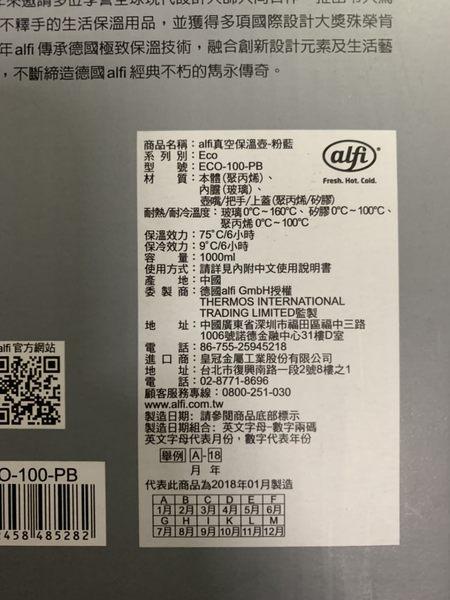 alfi愛麗飛 真空保溫壺1.0L(ECO-100)  【淨妍美肌】