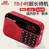 紐曼老人收音機新款小型迷你便攜式可充電多功能插卡播放器歌曲戲曲聽戲隨身聽袖珍fm廣 好樂匯