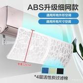空調遮風板防直吹擋風板風口冷氣擋板風罩壁掛式防風格力美的通用 LannaS YTL