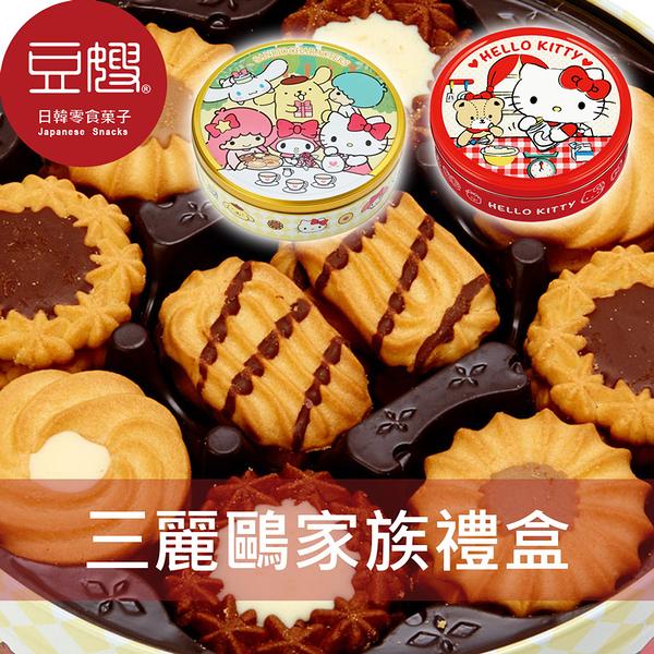 【豆嫂】日本零食 Bourbon 三麗鷗禮盒(三麗鷗/凱蒂貓)