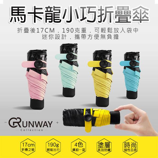 【24H】超mini口袋傘 迷你傘 耐強風 防曬 小黑傘 防紫外線 遮陽傘 晴雨傘 五折傘