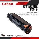 【Canon】佳能 FX-9/FX9 黑色相容碳粉匣 五入組 |適用:MF-4150/4350d/4370dn/L-90
