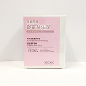 (2盒特價1390元)【美婦思康】舒密益生菌(洛神蔓越莓益生菌) 30包/盒