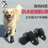季新款金毛拉布拉多犬薩摩哈士奇中大型犬寵物鞋防水防滑耐磨 SUPER SALE 快速出貨