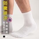 防黴排汗 除臭排汗襪│運動襪│短襪│毛巾底│【旅行家】86201
