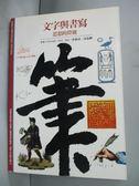 【書寶二手書T1/藝術_IPZ】文字與書寫-思想的符號_Georges Jean,