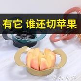 切蘋果神器蘋果切片器削水果分割器切塊家用廚房多功能切割小神器 夢幻衣都