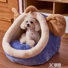 狗窩冬天保暖房子型小型犬泰迪保暖貓窩可拆洗床屋封閉式狗狗用品 3C優購