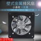 廚房排風扇壁式軸流風機排油煙扇 8寸10寸12寸排氣扇窗式抽煙機強 【優樂美】