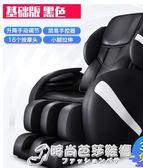 按摩椅家用全自動4d全身揉捏小型電動智慧太空艙沙發多功能按摩器gio 时尚芭莎
