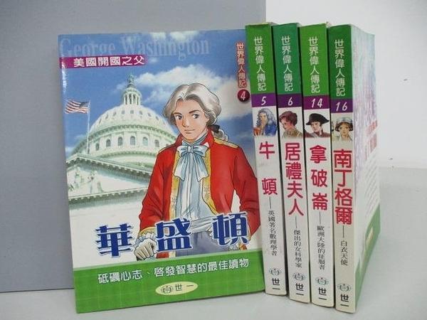 【書寶二手書T6/兒童文學_ADY】華盛頓_牛頓_居禮夫人_拿破崙_南丁格爾_共5本合售