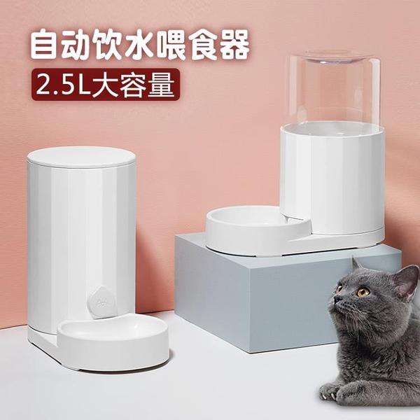 貓咪飲水器大容量自動飲水機不插電狗狗喂水器防打翻寵物喝水神器 西城故事