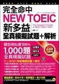 (二手書)完全命中NEW TOEIC新多益全真模擬試題 + 解析