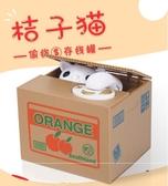 存錢筒 有趣兒童節禮物偷錢貓儲蓄罐會偷錢的小貓創意貓咪自動存錢網紅【快速出貨】