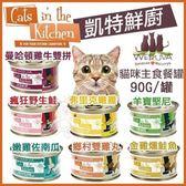 *WANG*【兩罐組】凱特鮮廚WERUVA《Cats in the Kitchen貓咪主食罐 》90G 多種口味