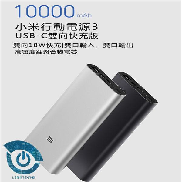 新上市 小米行動電源3第三代  USB-C雙向快充 Qc3.0 10000mAh