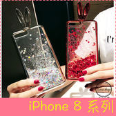 【萌萌噠】iPhone 8 / 8 Plus  日韓個性女款 兔耳朵閃粉液體流沙保護殼 全包透明軟殼 手機殼 手機套