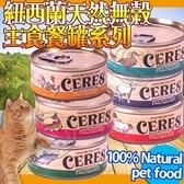 【培菓平價寵物網】CERES克瑞斯》紐西蘭天然無榖主食餐罐系列全貓罐-90g*1罐