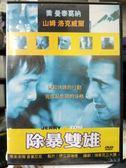 挖寶二手片-Y59-097-正版DVD-電影【除暴雙雄】-喬曼泰葛納 山姆洛克威爾
