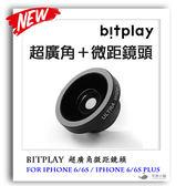 bitplay 超廣角 + 微距 鏡頭 拍照手機殼 相機殼專用  自拍 需搭配 SNAP! SNAP!PRO iPhone 6 7 8 plus