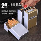 降價兩天-20支裝男士鋁合金煙盒USB充電打火機超薄便攜香菸盒