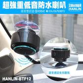 會潛水 藍芽喇叭 小音箱 HANLIN BTF12 IP67 防水7級 震撼 重低音 懸空 喇叭 自拍 音箱 滷蛋媽媽