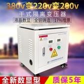 三相干式隔離變壓器380V變220/200VSG-5千瓦/10/20/30KVA50kw伺服