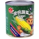 牛頭牌玉米粒312Gx3入【愛買】