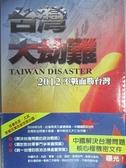 【書寶二手書T4/政治_A3R】台灣大劫難:2012不戰而勝台灣_袁紅冰