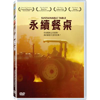 永續餐桌DVD