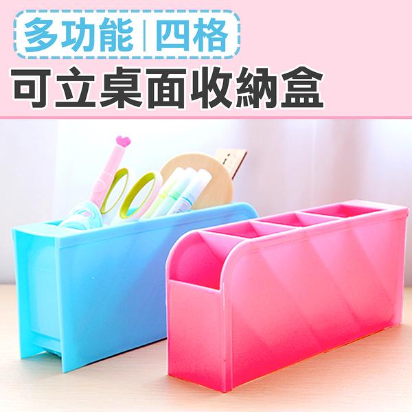 【團購】斜插式 筆筒 襪盒 文具盒★四格可立桌面收納盒(2色選) NC17080261  ㊝加購網
