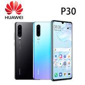 華為 HUAWEI P30 6.1吋 8G/128G-黑/藍[24期0利率]