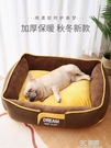 狗窩冬天保暖可拆洗泰迪法斗狗床小型大型犬貓窩四季通用寵物用品 3C優購
