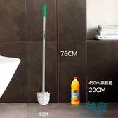 超長76cm 不銹鋼馬桶刷潔廁刷清潔刷衛生間長柄洗廁所刷子廁所刷【一條街】