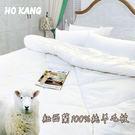 HO KANG  100%紐西蘭羊毛被 ...