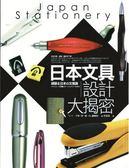 (二手書)日本文具設計大揭密