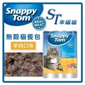 【力奇】ST幸福貓 無穀貓餐包-羊肉85g【添加omega 3】(C002D04)