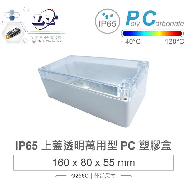 『堃邑Oget』Gainta G258C 160 x 80 x 55mm 萬用型 IP65 防塵防水 PC 塑膠盒 淺灰 透明上蓋  台灣製造