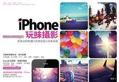 (二手書)iPhone玩味攝影
