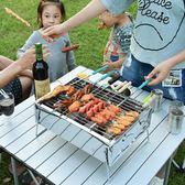 燒烤爐戶外木炭家用燒烤架烤肉