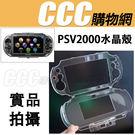 PSV 2000 水晶殼 - 保護殼  ...