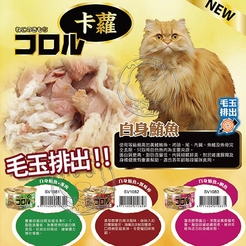 【zoo寵物商城】卡蘿コロル》白身鮪魚毛球控制配方系列貓罐-80g