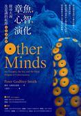 (二手書)章魚,心智,演化:探尋大海及意識的起源