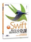 (二手書)學會Swift程式設計的18堂課