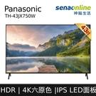 神腦家電 Panasonic TH-43JX750W 43型 4K 六原色液晶顯示器