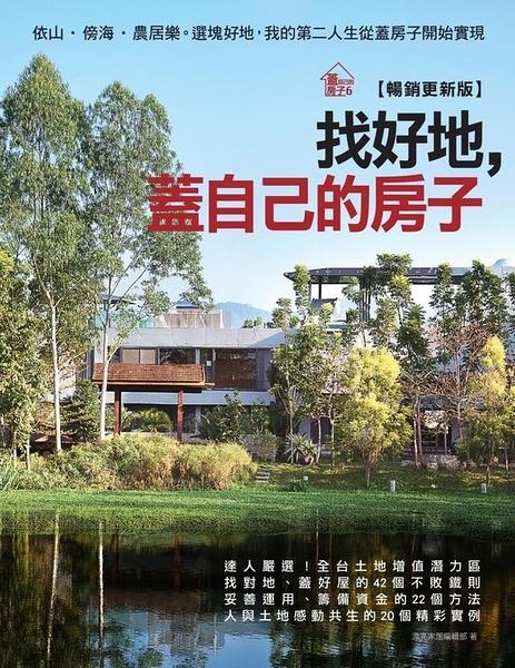 找好地,蓋自己的房子【暢銷更新版】:依山.傍海.農居樂。選塊好地,我的第二人...