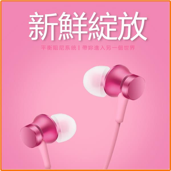 小米 小米活塞耳機 基礎版 清新版 入耳式 女生 通用 可愛 耳麥 【極品e世代】