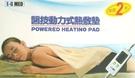醫技  動力式熱敷墊 (未滅菌) 14 X 27 吋 【腰背部/大面積 】-熱敷墊/濕熱電毯