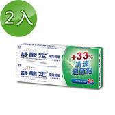 《舒酸定》清涼薄荷配方160g*2入清涼超值組(2盒/組)