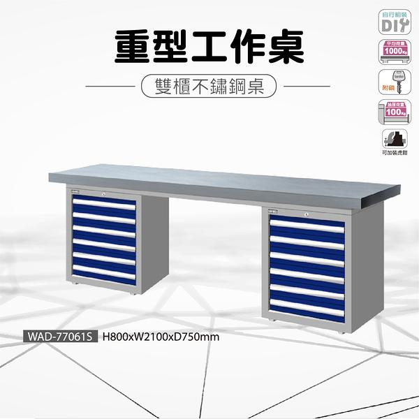 天鋼 WAD-77061S《重量型工作桌》雙櫃型 不鏽鋼桌板 W2100 修理廠 工作室 工具桌